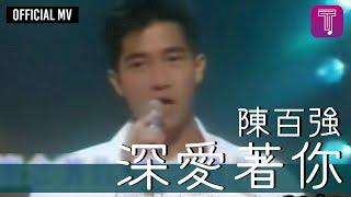 陳百強 Danny Chan -《深愛著你》Music Video
