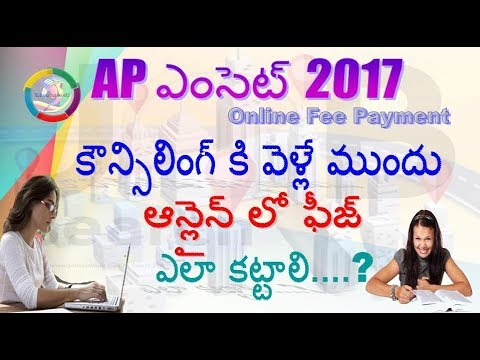 How to Pay AP EAMCET 2017 Certificate Verification Fee Pay Online|TELUGU|HEMANTH|