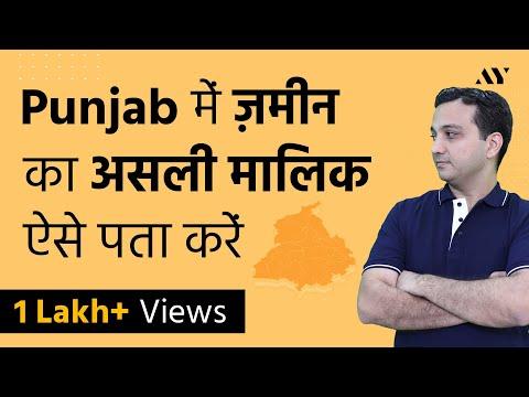 PLRS Punjab Land Record - Fard, Jamabandi Nakal Online in 2018
