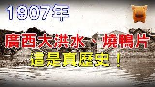 1907年清朝、民國時期「廣西」歷史舊影,大洪水、燒鴨片...這是真歷史!【楓牛愛世界】