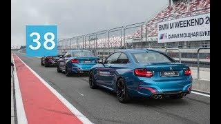 ILLSKILL – #38 BMWMWEEKEND