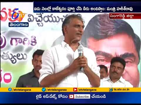 Minister Harish Rao Lays Foundation Stone for Irrigation Project | at Talelma
