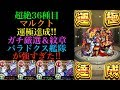 【モンスト】紋章パラドクス艦隊が強すぎた!?超絶36種目!!マルクト運極達成!!