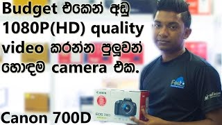 Canon 700D (Rebel T5i and KISS x7i) explains in Sinhala