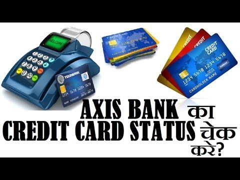 HOW TO CHECK AXIS BANK CREDIT CARD STATUSएक्सिस बैंक का क्रेडिट कार्ड का ऑनलाइन स्टेटस कैसे चेक करे