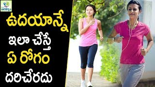 Health Benefits of walking - Telugu Health Tips | mana Arogyam