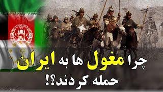 #x202b;چنگیز خان مغول چرا به ایران حمله کرد؟ Why Did Changiz Khan Attack Iran#x202c;lrm;