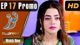 Pakistani Drama | Noor - Episode 17 Promo | Express Entertainment Dramas | Asma, Agha Talal, Adnan
