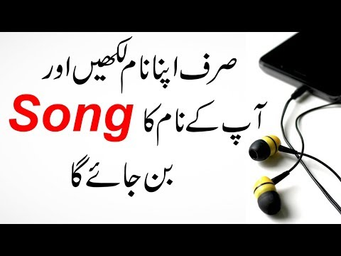 Best Android App To Make Song Of Your Name Urdu/Hindi