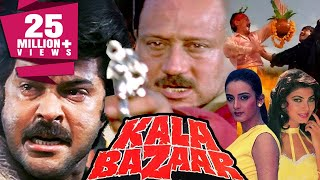 Kala Bazaar (1989) Full Hindi Movie | Anil Kapoor, Jackie Shroff, Farha Naaz, Kimi Katkar