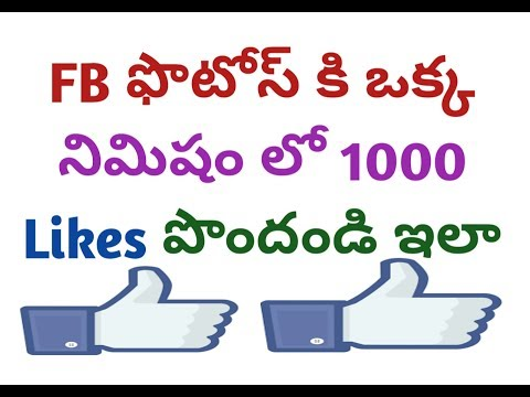 How to get more likes on Facebook in Telugu