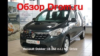 Renault Dokker 2018 1.6 (82 л.с.) Mt Drive - видеообзор