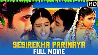 Sesirekha Parinaya Kannada Full Movie   Genelia   Sandalwood Dubbed Movies   Kannada Filmnagar