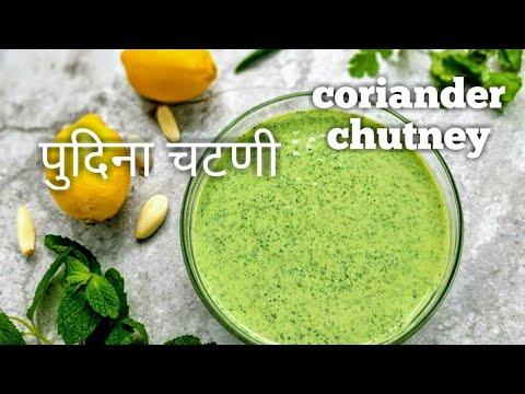green chutney./Pudina chutney./pudina chutney in marathi .vada pav green chutney in marathi language