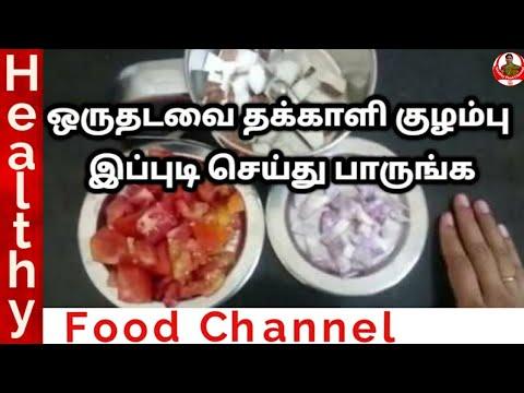 How to make Thakkali kulambu | tomato kulambu Recipe