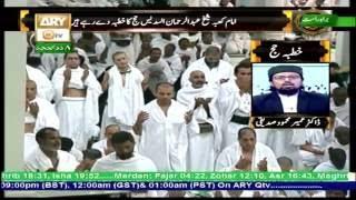 Watch Khutba e Hajj Live - ARY Qtv
