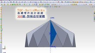 Tqc-solidworks 2014(基礎零件設計認證)-305題-(對稱造型實體)