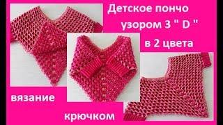 воротничок 3d вязание крючком Crochet Collar воротник 145