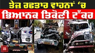 Malout 'ਚ ਵਾਪਰਿਆ Terrible accident