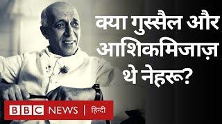 Jawahar Lal Nehru का गुस्सा और आशिकमिजाज़ होने के किस्से कितने सच हैं? (BBC Hindi)