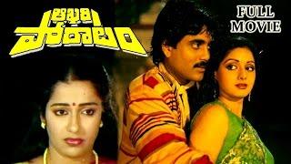 Aakhari Poratam Telugu Full Length Movie    Nagarjuna, Sridevi, Suhasini    Telugu Hit Movies