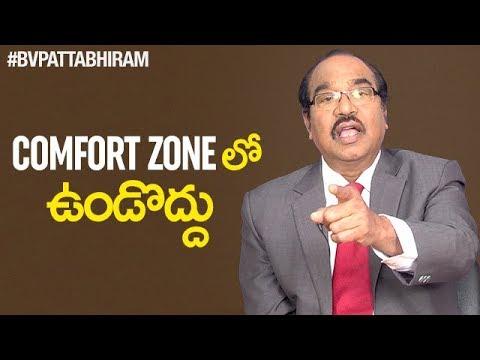 Problems Of Living in Comfort Zone | Workaholics Behavior | Personality Development | BV Pattabhiram