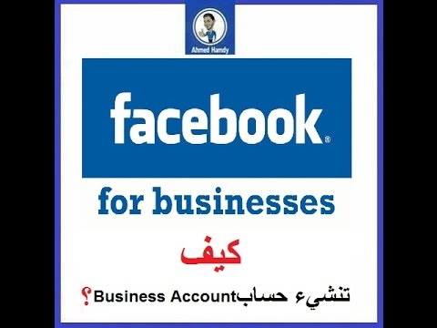 How To Create FaceBook Business Account