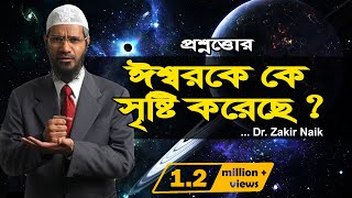 Dr Zakir Naik bangla - who created god?