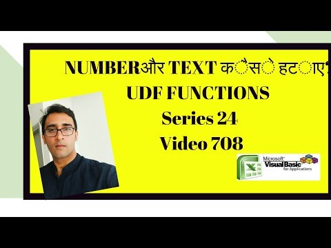 Extract numbers and text - FUNCTIONS VBA HINDI -Series 24 Video 708