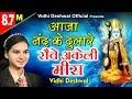 मीरा कृष्ण का हिट भजन - आजा नन्द के दुलारे - रोवे अकेली मीरा - VIDHI DESHWAL