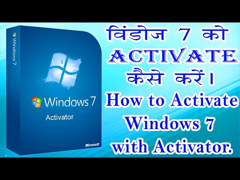 Activator or Loader of Windows 7 to Crack or Activate Windows 7 Ultimate, Professional very easy way
