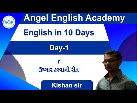 How to Pronounce ' R' In English - [Gujarati] English in 10 Days