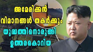 യുദ്ധത്തിനൊരുങ്ങി ഉത്തരകൊറിയ | Oneindia Malayalam