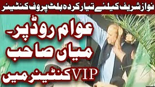 Awam Road Per - Nawaz Sharif VIP Bulletproof Bus Ma Aram Kr Rahay Hain- Headlines - 6 PM -9 Aug 2017