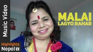 Malai Lagyo Rahar | New Nepali Teej Special Song 2017/2074 | Shuru Nyaupane
