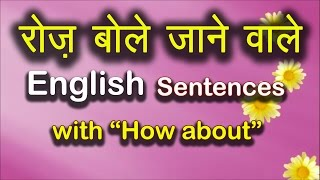 रोज़ बोले जाने वाली इंग्लिश Daily English speaking practice through Hindi   Sentences with How About