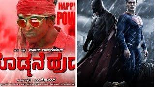 Dodmane huduga Kannada movie spoof 2017  Full movie