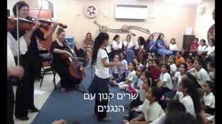 "#x202b;אירועי החינוך המוזיקלי בראש העין תשע""ג#x202c;lrm;"