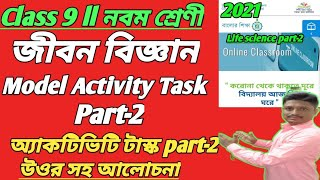 CLASS 9 ll MODEL ACTIVITY TASK PART -2 ll LIFE SCIENCE SOLVE ll WBBSE-2020 ll