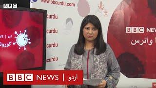 Coronavirus Special Bulletin - 03 April 2020 - BBCURDU