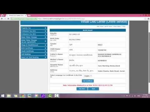 How to get Birth/Death Certificate Online Surat SMC e-governance Smart City