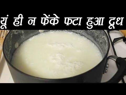 फटे दूध के इस्तेमाल | Different Uses of Sour Milk | Boldsky