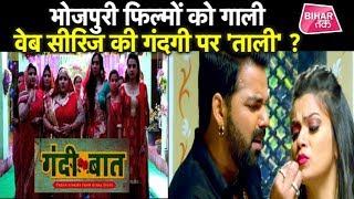 Gandi Baat जैसी Web series पर चुप और Bhojpuri Films को गाली ? ये कितना सही है ?  | Bihar Tak