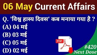 Next Dose #420   6 May 2019 Current Affairs   Daily Current Affairs   Current Affairs In Hindi