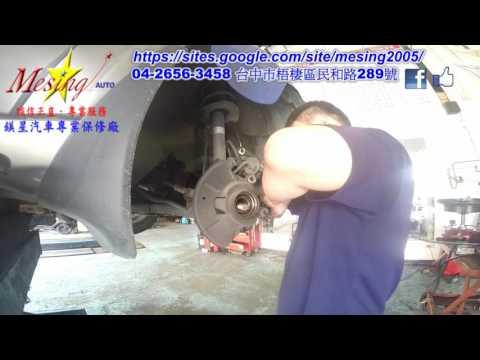 Front wheel bearing replacement FORD ESCAPE 2.3L 2004~2010 L3 GF4AX-EL