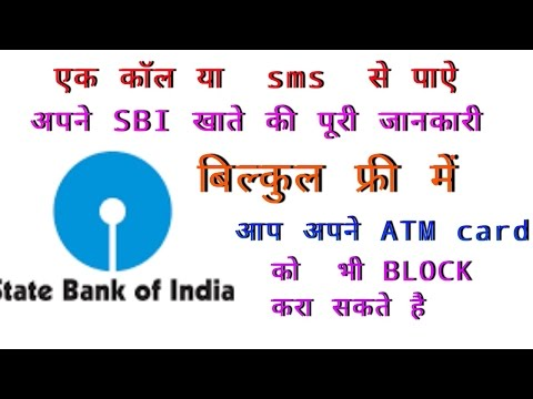 How to check sbi account  Balance /mini statement by call or SMS | how to block sbi ATM card -2017 |
