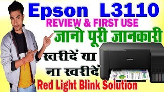 how to reset Epson l380 l360 l3110 in hindi redlight error
