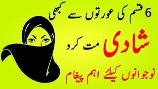 Shadi Se Pehle Ye Video Lazmi Dekhain | 6 Aesi Aurtain Jin Se Shadi Na Karain | The Urdu Teacher