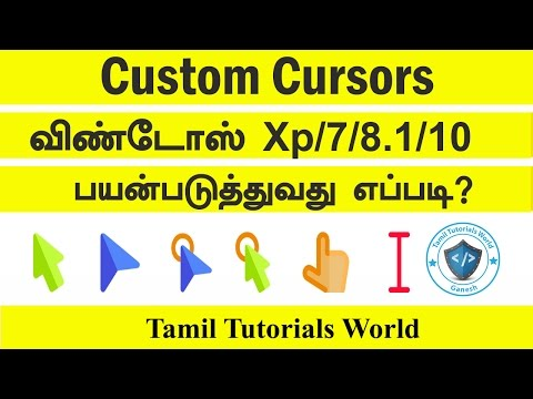 How to Use Custom Mouse Cursors for Windows Tamil Tutorials_HD