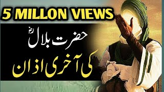 Hazrat Bilial Habshi r.a ki Akhri Azan - Madine ka Waqia